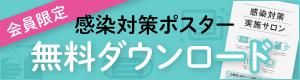 【会員限定】ポスターダウンロード