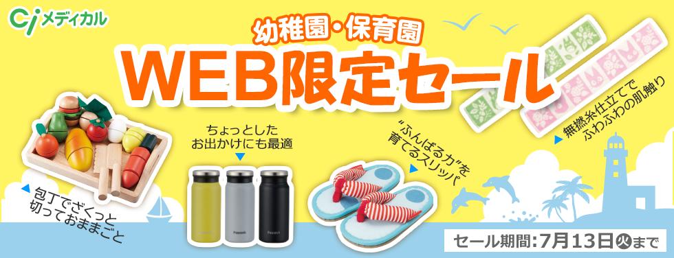 幼稚園・保育園 WEB限定 SALE(2021.7.13まで)