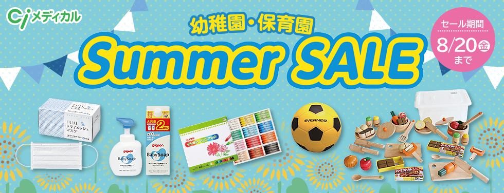 幼稚園・保育園 Summer SALE(2021.8.20まで)