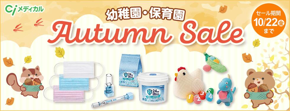 幼稚園・保育園向け Autumn Sale(2021.10.22まで)