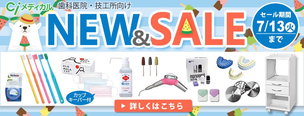 Ciメディカル NEW&SALE(2021.7.13まで)