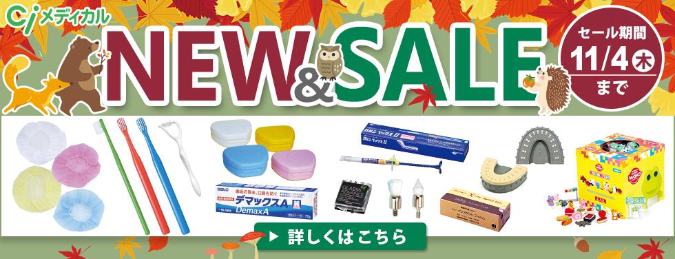 歯科技工所様向け Ciメディカル NEW&SALE(2021.11.4まで)