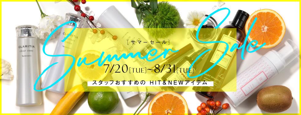 Summer SALE(2021.8.31まで)