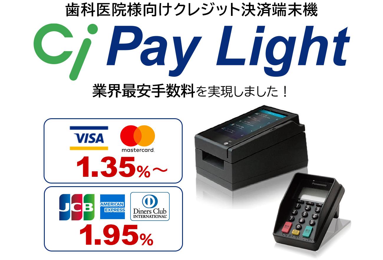 歯科医院様向け決済代行導入サービス Ci Pay Light