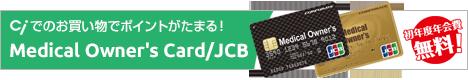 Ciでのお買い物でポイントがたまる!メディカルオーナーズカード/JCB 初年度年会費無料!