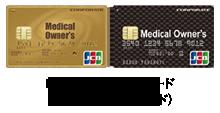 メディカルオーナーズカード(弊社発行のJCBカード)