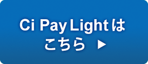 Ci Pay Lightはこちら