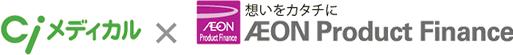 Ciメディカル×AEON Product Finance