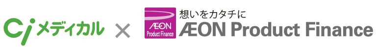 Ciメディカル × AEON Product Finance