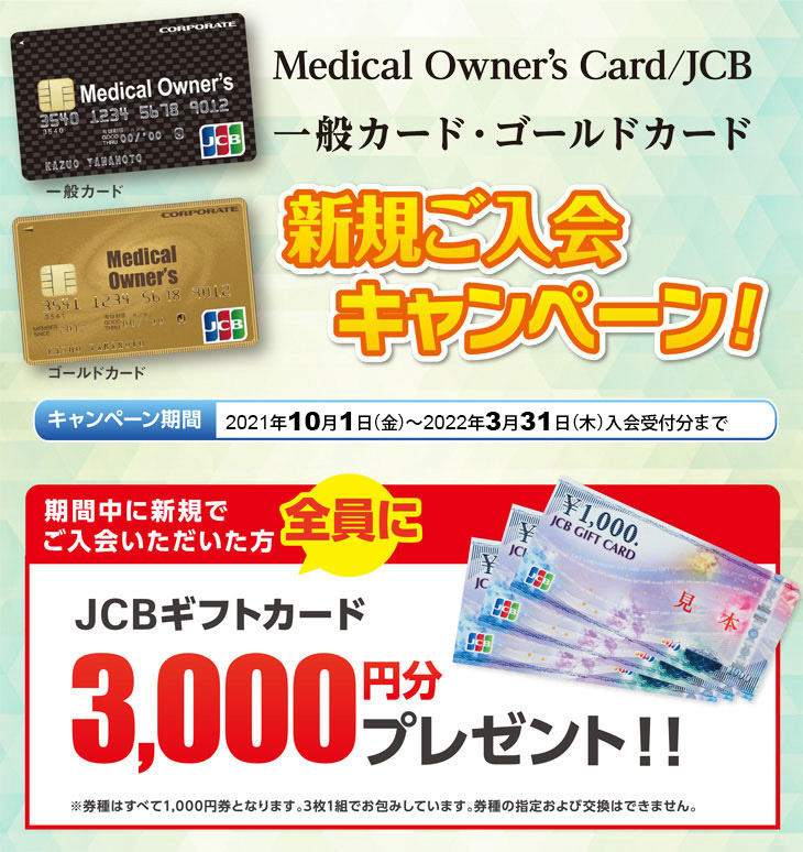 Medical Owner' Card/JCB お得なキャンペーン実施中!