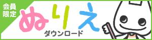 【会員限定】ぬりえダウンロード