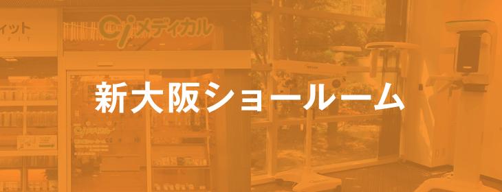 新大阪ショールーム