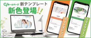 ホームページ作成サービス PC/スマホ/タブレット対応無料!