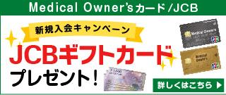 JCB Medical Owner's カード
