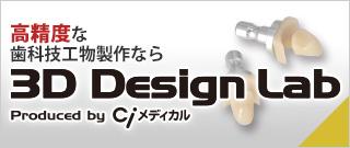 歯科技工物製作 3D Design Lab