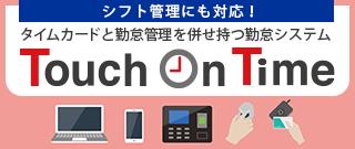 勤怠管理システム Touch on Time