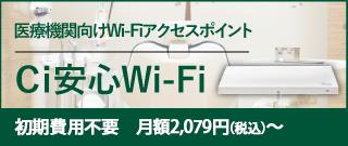 Ci安心Wi-Fi