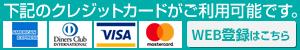 クレジットカードでお支払い WEBでお申し込みいただけます