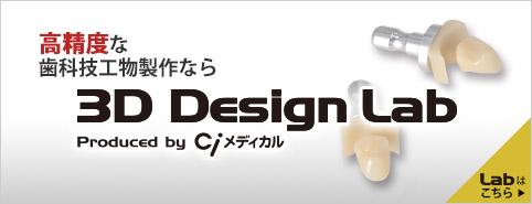 3Dデザインラボ