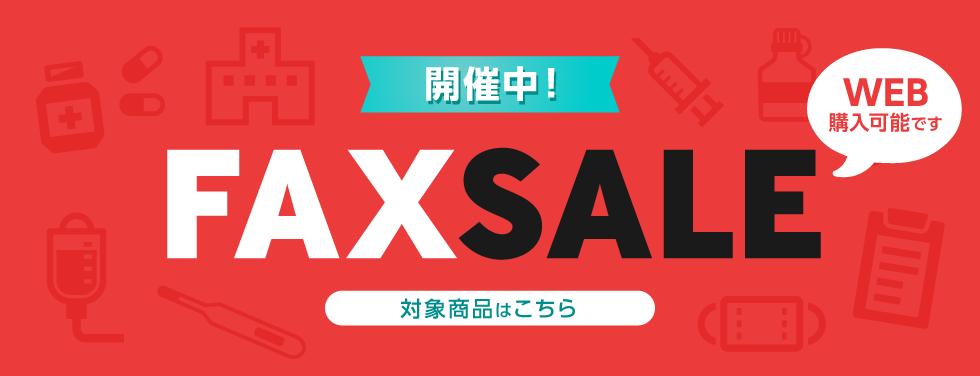 病院・一般診療所さま向け 7月FAX連動SALE(2021.8.3まで)