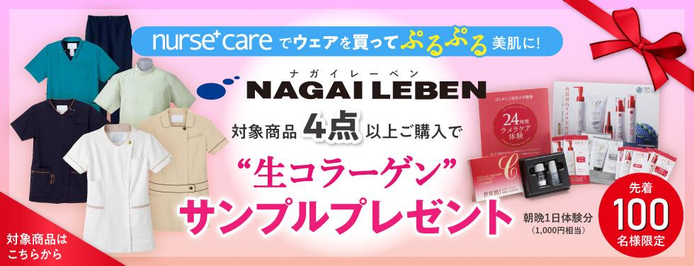ナガイレーベン 生コラーゲンプレゼントキャンペーン