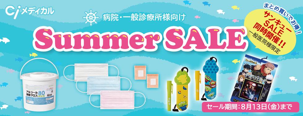 病院・一般診療所さま向け Summer SALE(2021.8.13まで)