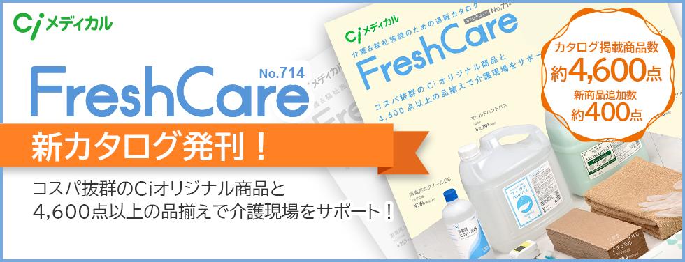 FreshCare 新カタログ発刊!