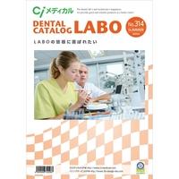 歯科技工所様のための通販カタログ DENTAL LABO