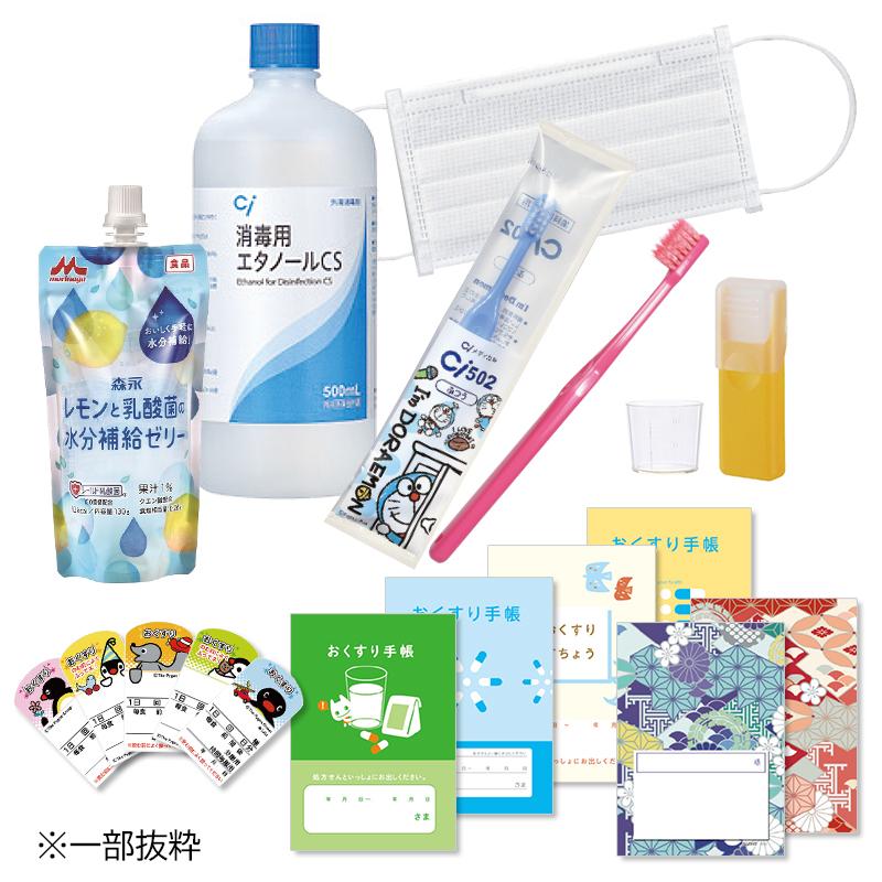 Ci 人気商品・新商品 サンプル品セット