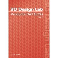 3D Design Lab カタログ