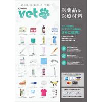 動物病院様のための医療材料・医薬品通販カタログ Vet