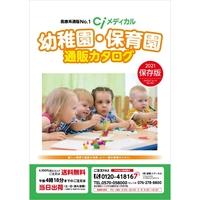 幼稚園・保育園向け通販カタログ