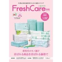 介護&福祉施設様のための通販カタログ FreshCare